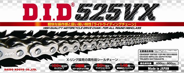 【チェーン】 DID 525VX-130ZB S&S シルバー チェーン 525-130