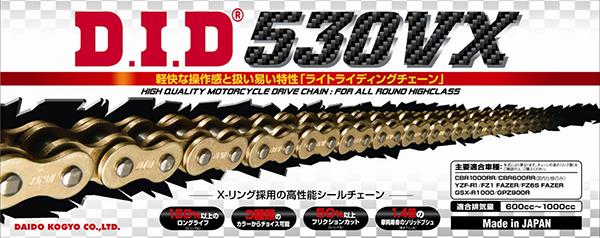 【チェーン】 DID 530VX-110ZB G&G ゴールド チェーン 530-110