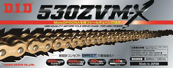 【チェーン】 DID 530ZVM-X-120ZB G&G ゴールド チェーン 530-120