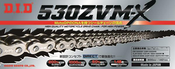 【チェーン】 DID 530ZVM-X-100ZB S&S シルバー チェーン 530-100