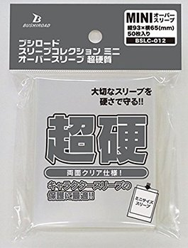 ブシロードスリーブコレクション ミニ 大人気 オーバースリーブ 蔵 50枚入 超硬質 BSLC-012