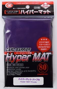 爆買い新作 カードバリアー ハイパーマットシリーズ ハイパーマット 80枚入 いよいよ人気ブランド パープル