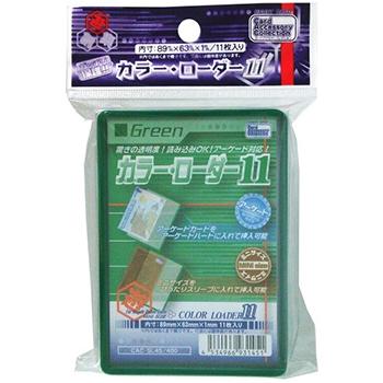 カラー ローダー11 グリーン 11枚入 爆買い送料無料 百貨店