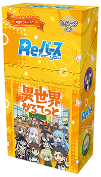 Reバース for you 限定価格セール ブースターパック BOX 10個入 商品 異世界かるてっと