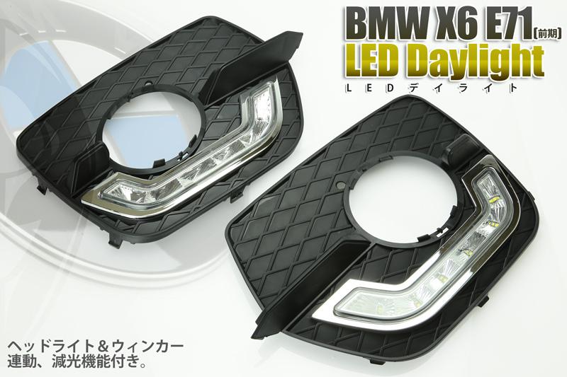 送料無料!デイライト BMW X6(E71)前期 【ハイパワー5W LEDを使用】【専用設計】【ヘッドライト連動減光機能】【ウィンカー連動点滅機能】