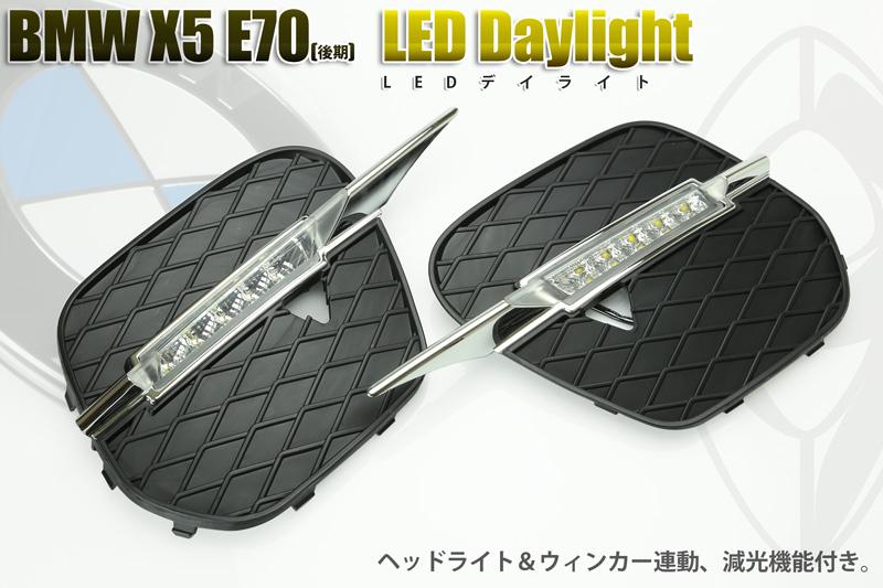 送料無料!デイライト BMW X5(E70)2010~【ハイパワー5W LEDを使用】【専用設計】【ヘッドライト連動減光機能】【ウィンカー連動点滅機能】