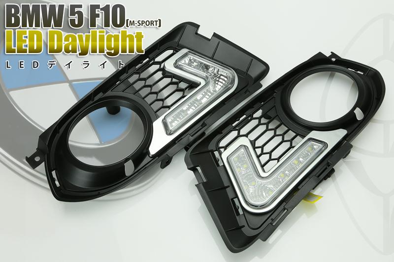デイライト BMW 3シリーズ クーペ Mスポーツ (E92)前期【ハイパワー5W LEDを使用】【専用設計】【ヘッドライト連動減光機能】【ウィンカー連動点滅機能】