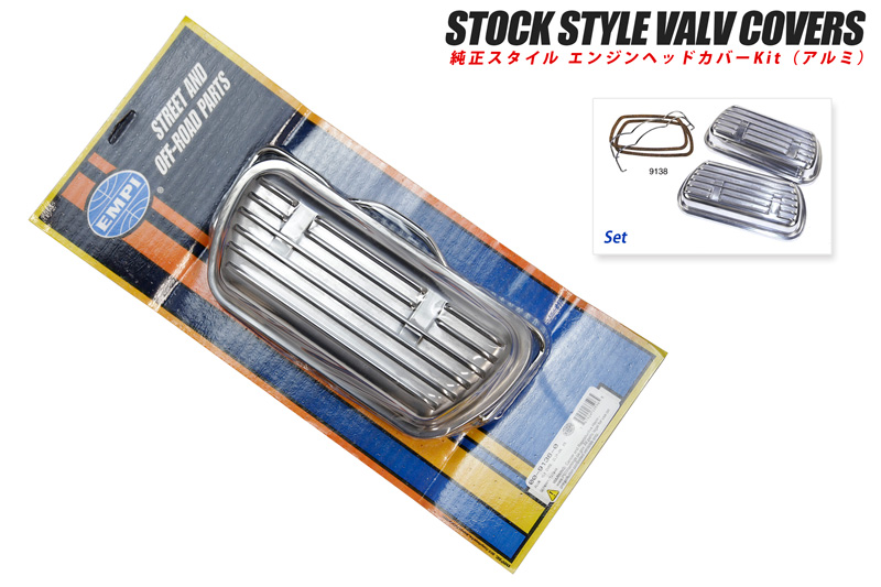 空冷VW 空冷ビートル 空冷TYPE-1 空冷TYPE-2 空冷TYPE-3 エンジン ヘッドカバーセット アルミ(純正スタイル)EMPI