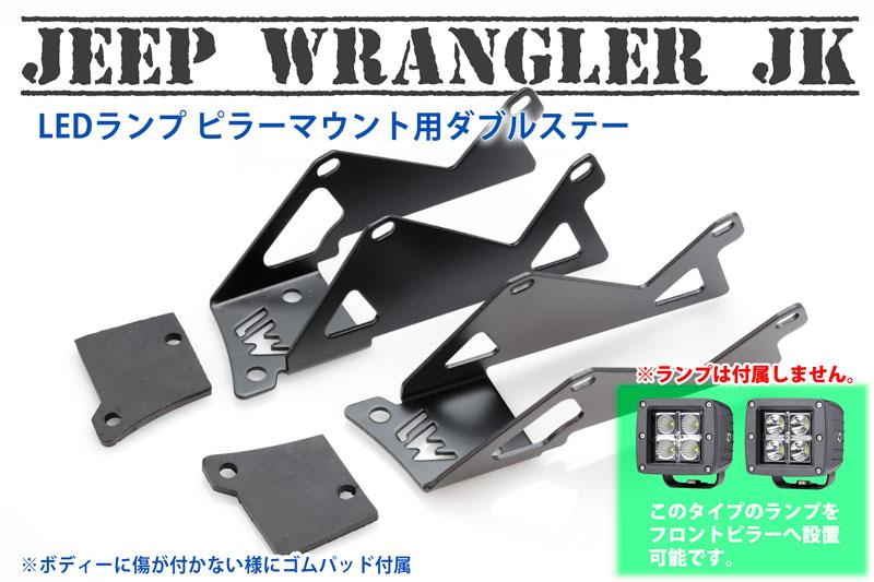 送料無料!JEEP Wrangler JK ラングラーJK用 フロントピラー LEDランプステー ダブル R-Type W(ブランケット)