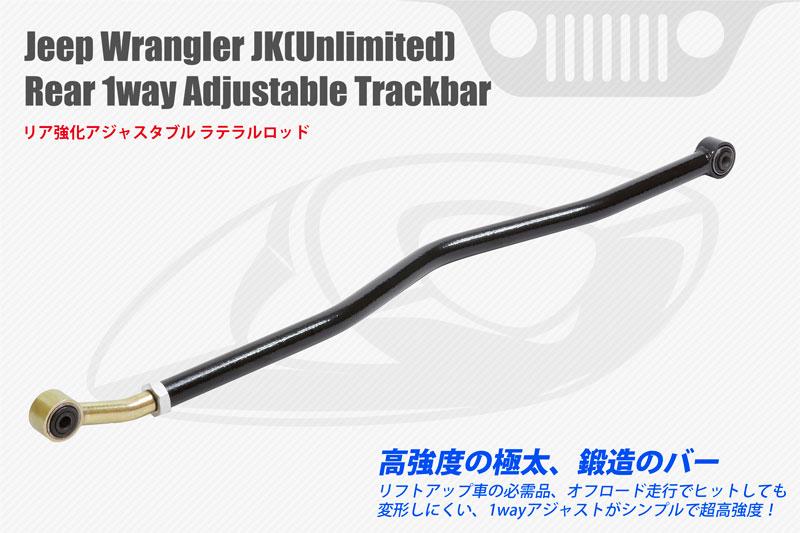 ラングラーJK リア 調節式ラテラルロッド (Adjustable Trackbar) Jeep Wrangler Jk(Unlimited)専用トラックバー※代引き発送不可。大型商品