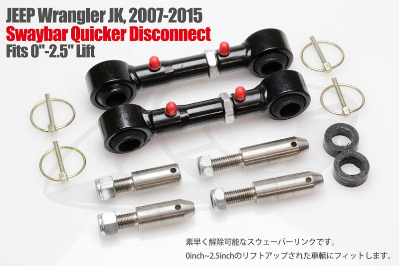 ラングラーJK フロント スウェーバーリンク ディスコネクト【スタビライザー解除可能】【0~2.5inch リフトアップ車用】jeep wrangler jk/unlimited jk