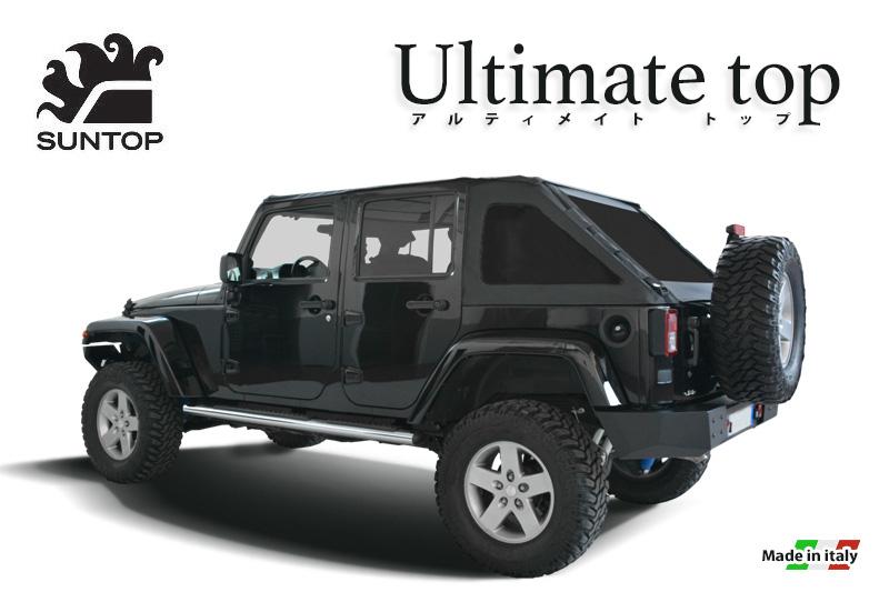 SUNTOP Ultimate Top (Jeep Wrangler Unlimited JK)ジープ・ラングラーアンリミテッドJK用ソフトトップ【italy】※代引きの際は送料&代引き手数料別途かかります。一部地域別も別途送料かかります。