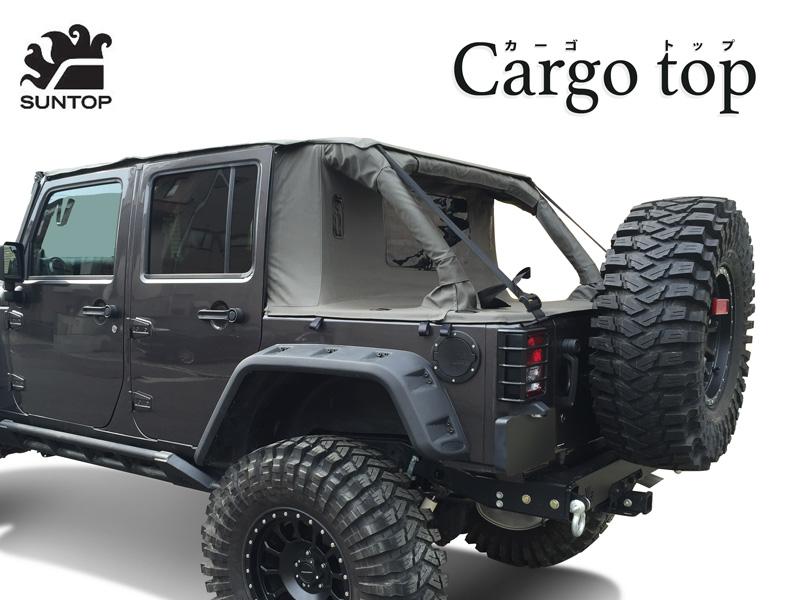 SUNTOP Cargo Top (Jeep Wrangler Unlimited JK)ジープ・ラングラーアンリミテッドJK用カーゴトップ【italy】