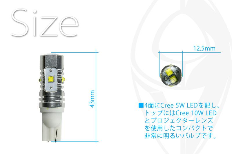 360도 발광! LED T16/T10 양용 웨지 밸브 5500 K백 램프구에 최적!※
