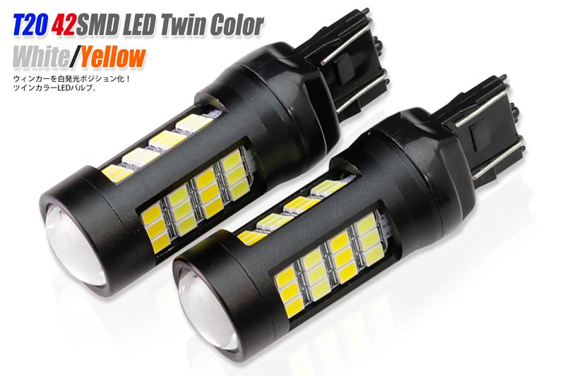 LED T20 42SMD LEDバルブ(ツインカラー)(ホワイト&オレンジ)ウィンカーポジション点灯化に!送料無料