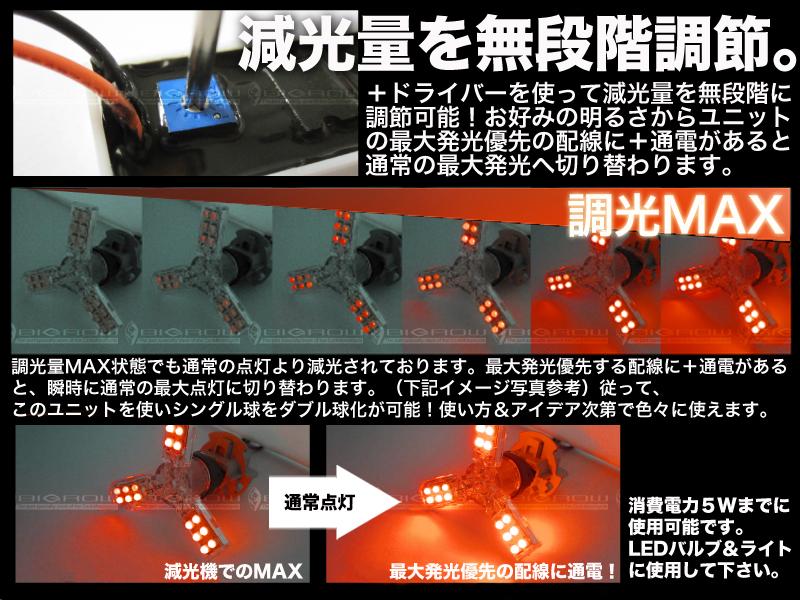 LED bulb-LED light dimming unit etc ) ( alphard ヴェルフファイア Honda Odyssey tail  light 4 lights also available equipped with stepless