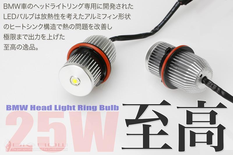 E53 BMW X5(後期) LEDイカリングバルブ【最強25W長高輝度LED使用】ヘッドライトリング用LED バルブ BMW専用 キャンセラー内蔵