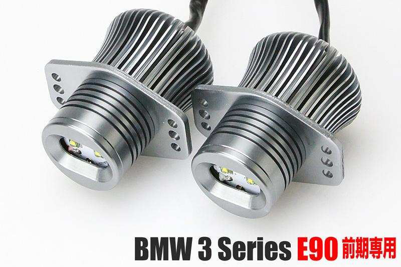 BMW 3シリーズ E90 前期専用(~2008.8) イカリング LEDバルブ 脅威のCree5W LEDを2個!合計10Wの超ハイパワー 送料無料!