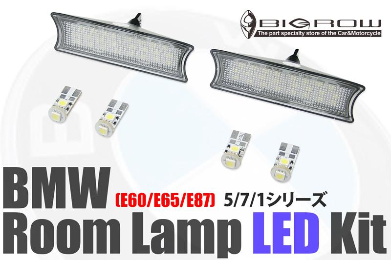 BMW 5&1シリーズ E60 E65 E87 LEDルームランプ ユニット 純白で高輝度なLEDを使用 送料無料