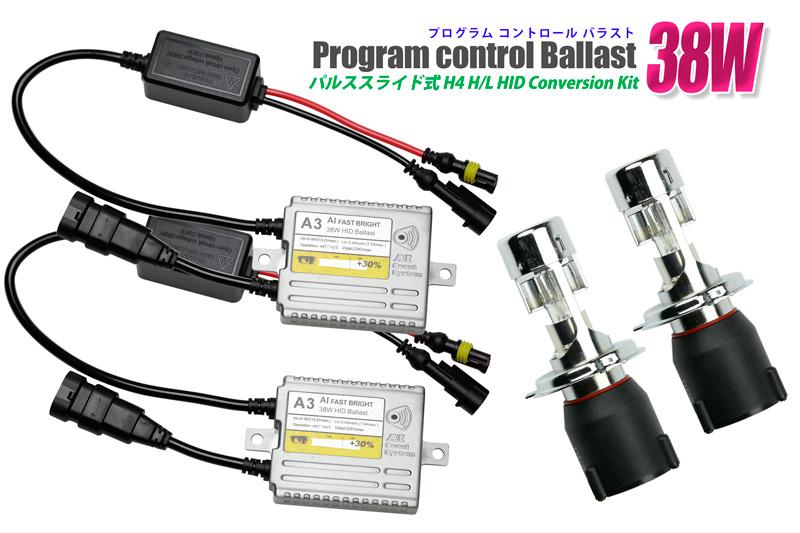 HIDキット H4 H/L 38W(4300K・6000K・8000K・10000K・12000K)プログラムコントロール機能搭載 パルス式の新開発バルブ(AI診断回路・薄型コンパクトACバラスト)送料無料