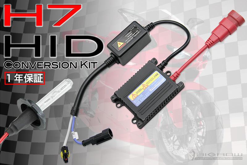 送料無料!バイク用 HID変換キット(H7) AC フルデジタル超薄型バラスト!バイク用 【1年保証