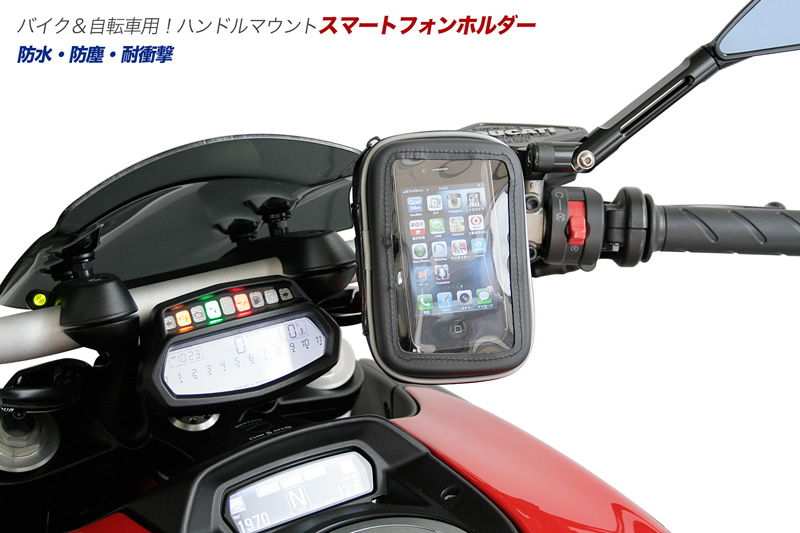 the best attitude d565f d5000 Smartphone for bike navigation! Handlebar mount smart phone case (15-26 mm  diameter handle can be installed! ) General-purpose Smartphone GPS NAVI ...