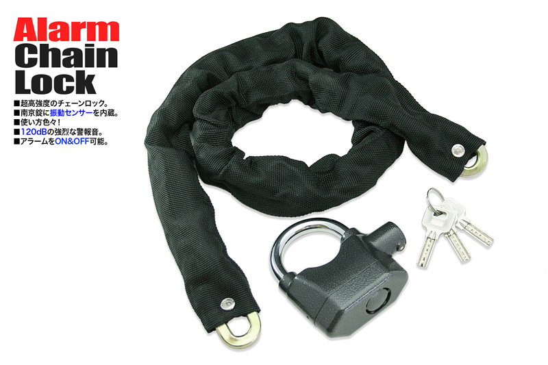 Alarm chain locks (equipped with high-performance vibration sensors) (120 db loud alarm) (malfunctioning cancelled with)