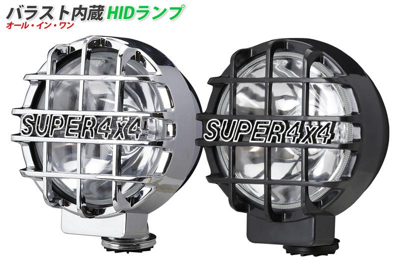 HID フォグランプ 配光スポット (12V・35W・6000K) ブッシュガード付属。2個セット (ブラック or シルバー)