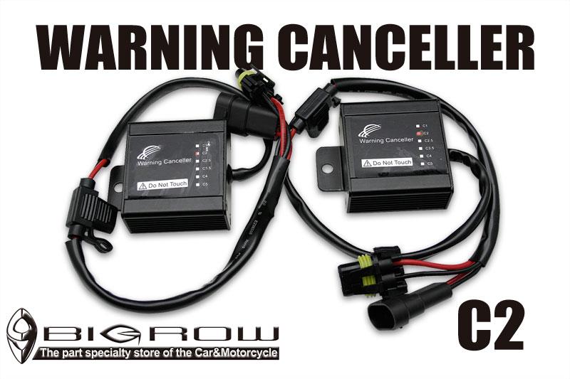 HID ワーニングキャンセラー C2 玉切れ警告灯を回避 フォグランプ・ヘッドライトのHID化に アウディ A4 A6 送料無料