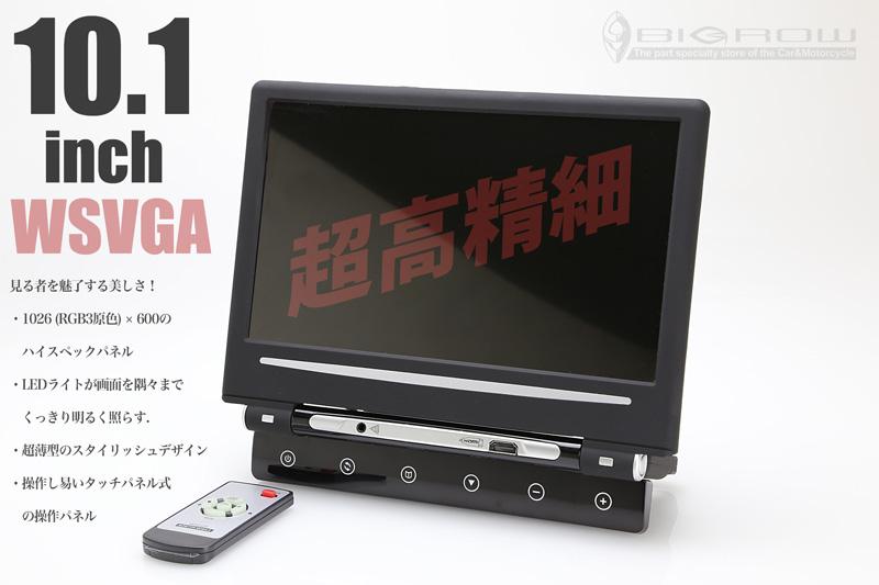 超高精細10.1inch WSVGA 人気 1024×3×600 LEDバックライト 10.1inch WSVGA1024×3×600 超高精細ヘッドレストワイドモニター 送料無料 《週末限定タイムセール》 超薄型でスタイリッシュなデザイン