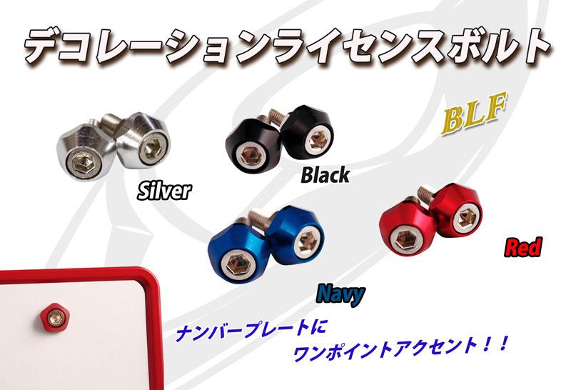 売り込み 簡単にナンバープレートをドレスUP ナンバープレート 売り出し デコレーション ライセンスボルト bLF ワンポイントアクセント 送料無料