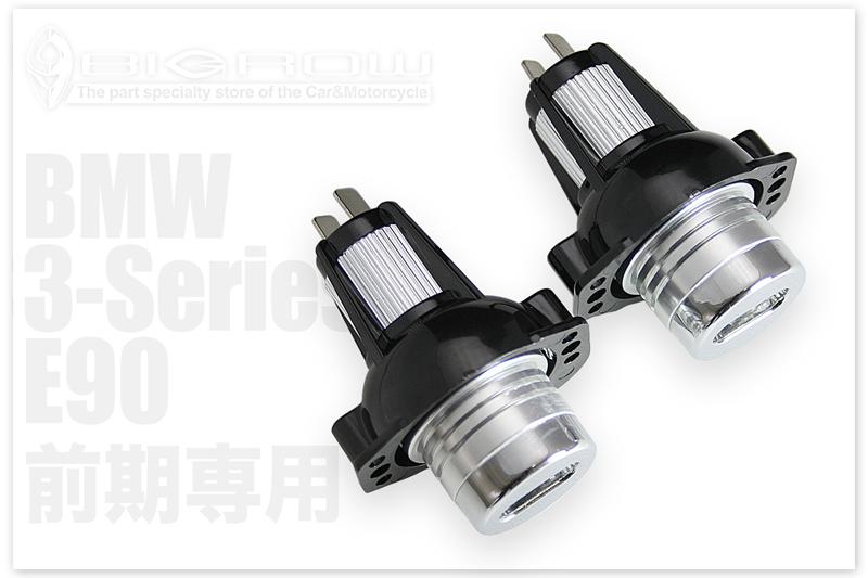 E90前期専用6WのLEDヘッドライト用リングバルブ BIGROW E90前期 専用 BMW LEDバルブ 早割クーポン イカリング 信用