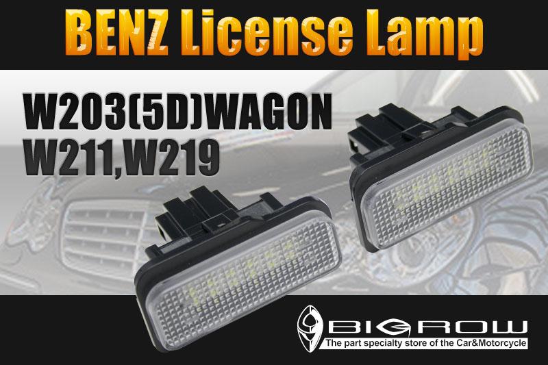 18LED ライセンスLED プレートランプ〔ナンバー灯〕ベンツ BENZ W203(5D) Wagon/W211/W219