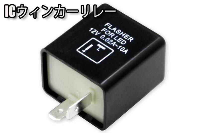 LEDカスタムの必需品 定価の67%OFF バイク用 LEDウィンカーリレー 至高 2pin 送料無料