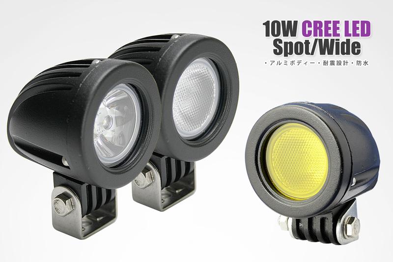 コンパクト ミニLEDランプ(フォグランプ・ドライビングランプ)作業灯・補助灯 2個セット 10W高輝度Cree LED使用 スポット・ワイドの2タイプのレンズ有 超コンパクト アルミ合金ボディー 防水IP67 9V~60V
