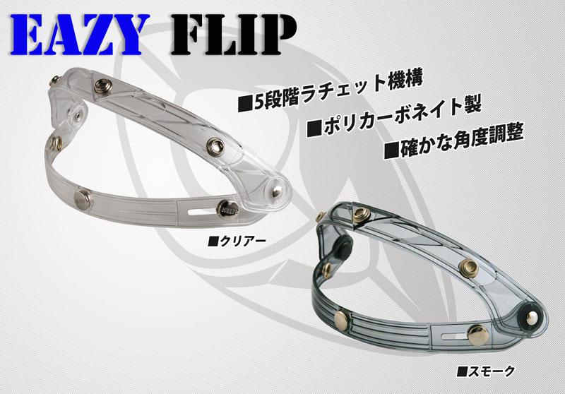 期間限定 5段階ラチェット機構 EAZY FLIP イージーフィリップ bef-5 ダウンも可能 往復送料無料 シールドのアップ 確かな角度調整 ポリカーボネイト製