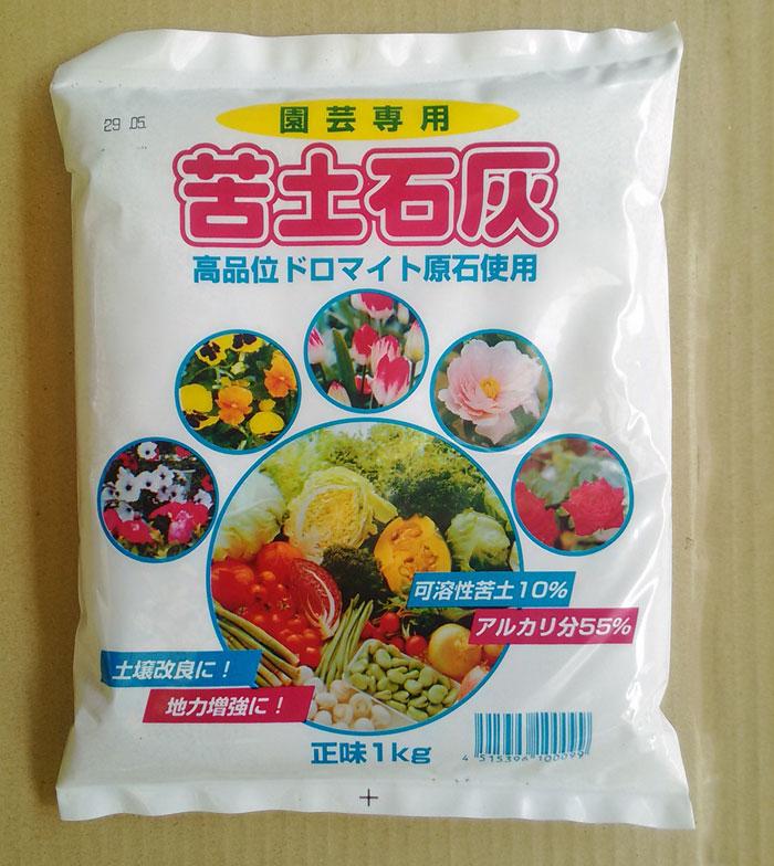 岩崎 苦土石灰 1kg 土壌の改良・活性化に 土作りに欠かせない改良剤です。 園芸 ガーデニング 家庭菜園 【レビューもお待ちしてます】