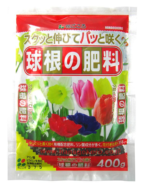花ごころ 球根の肥料 400g 植物の生育をしっかりサポート 送料無料 チューリップやスイセン ユリ ヒヤシンスに 有機質肥料 彼岸花 ガーデニング 早割クーポン 園芸 ダリア ラナンキュラス