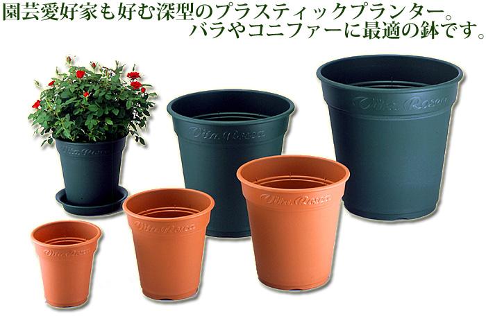 アップルウェアー ロゼアポット 300型 人気のバラ鉢 バラやコニファーにピッタリのプラ鉢です 植木鉢 プランター ガーデニング 高価値 発売モデル プラスティック製 園芸