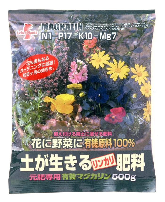 レバートルフ マグカリン 500g 好評 有機質肥料 土に混ぜ込んですぐに植え付け ガーデニング 土が生きるリンカリ肥料 植え替えが出来ます トラスト 園芸