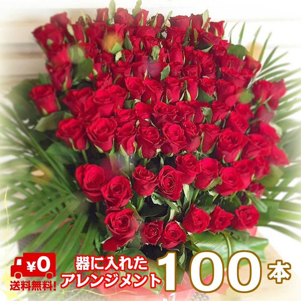 バラ 100本 アレンジメント【送料無料】圧倒的なボリューム バレンタイン フラワーアレンジメント 誕生日 女性