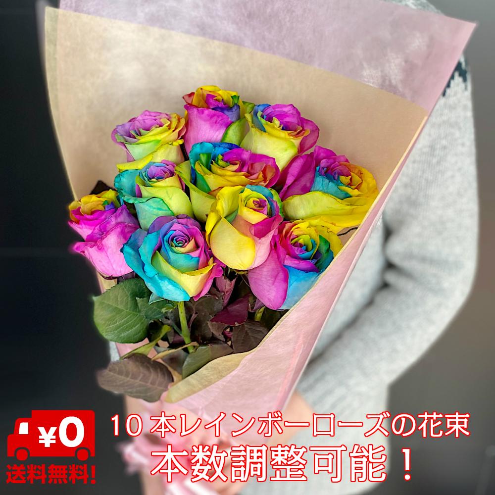 新入荷 流行 オランダ産レインボーローズ 虹色のバラ 10本の花束です 造花ではありません 生花 です 花言葉は 奇跡 レインボーローズ バラ 花束 オランダ産 10本 の 60本 100本 ギフト お花 人気 歓送迎 108本も指定可能 フラワー 花 お返し 送別 プレゼント 退職 薔薇 入荷予定 おすすめ ブーケ 結婚祝い 開店祝い