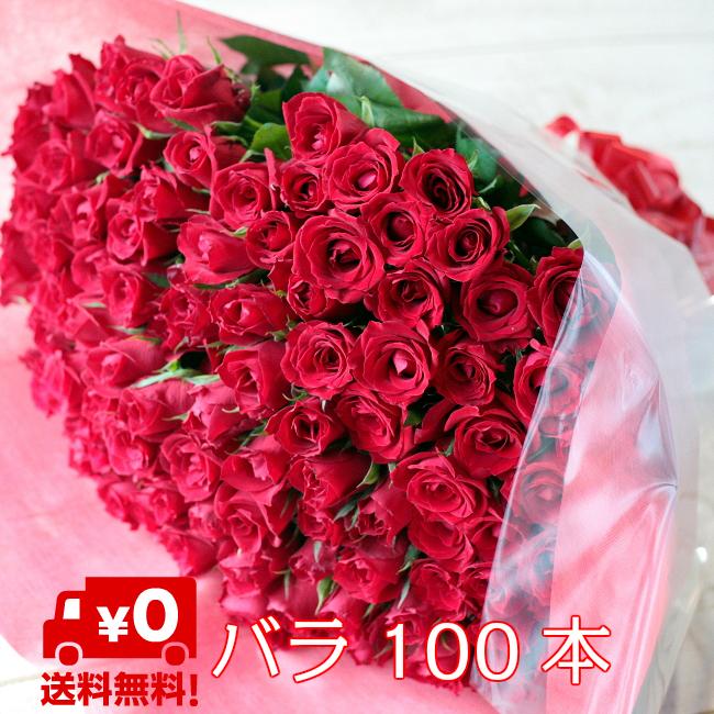 バラ 100本 花束【プロポーズ 108本 にも変更可能】【送料無料】母の日 誕生日 サプライズ 女性に人気のギフト 結婚記念日 薔薇 花束