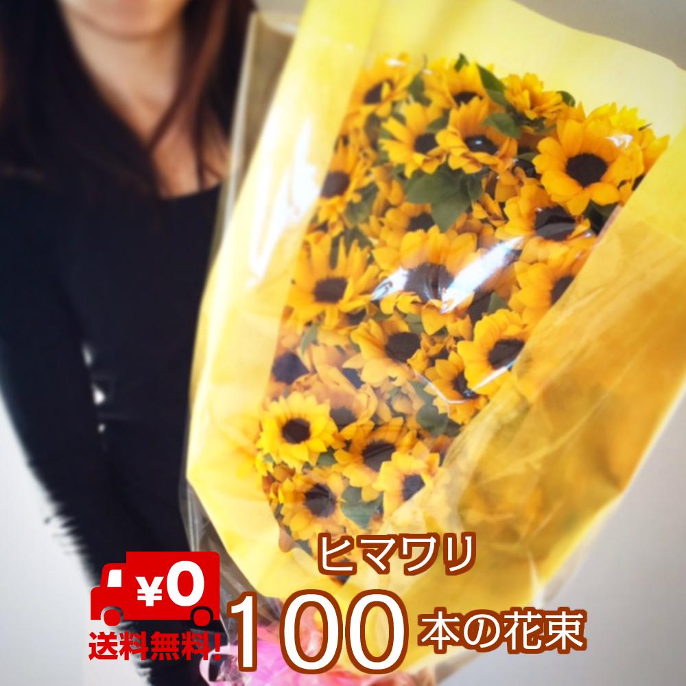 ヒマワリ 100本 の 花束母の日 誕生日 プレゼント 花束 ヒマワリ ギフト 結婚記念日 歓迎 送迎 向日葵 プロポーズ