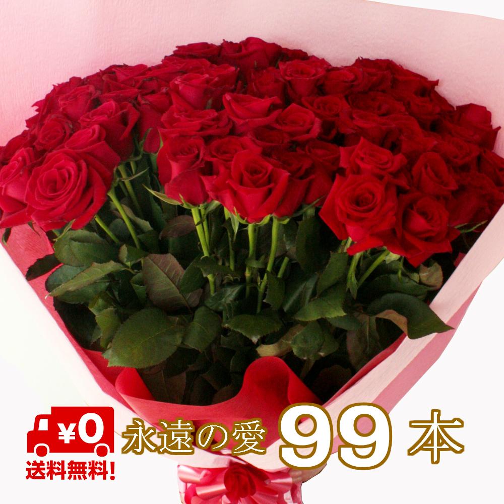 """【送料無料】 高級国産バラ 99本の花束 99本のバラの花言葉は""""永遠の愛""""プロポーズにも可能 母の日"""