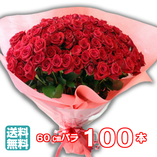 バラ 100本 の 花束【送料無料】高品質 母の日 卒業 記念日・誕生日 は バラ の 花束 で お祝い バラ ギフト ローズ プロポーズ