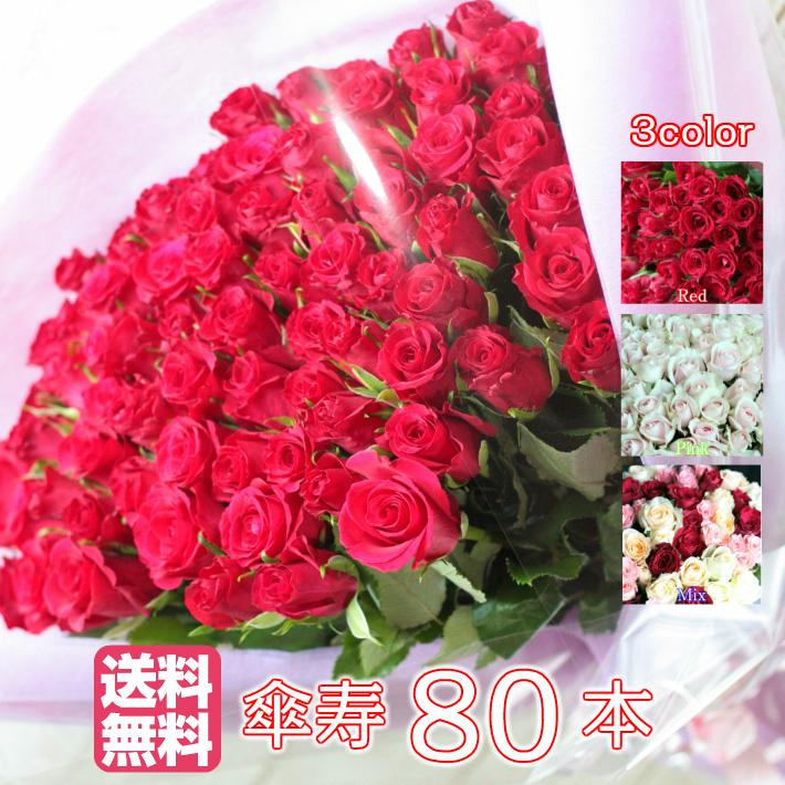 傘寿 バラ 80本 の 花束 【送料無料・全色同価格】傘寿の お祝い や 誕生日 などのプレゼントにおすすめ! 敬老の日 傘寿 結婚記念日 贈り物 バラ 花束