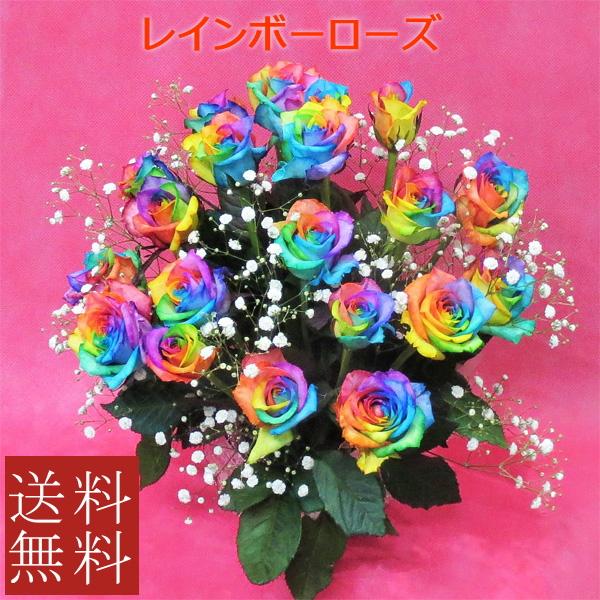 バラのアレンジメント/レインボーローズ20本