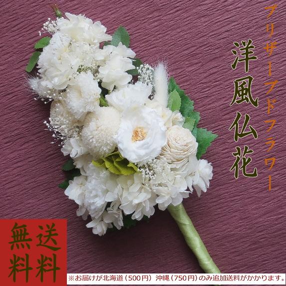 プリザーブドフラワー 仏花/お供え花・仏花/洋風仏花(ホワイト)/