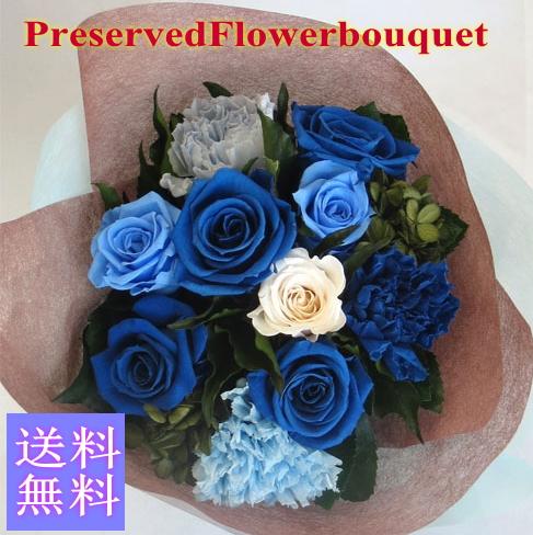 【プリザーブドフラワー 花束】ブルー花束【誕生日の花】【結婚の御祝い】【プロポーズの花】